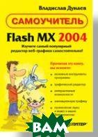 ����������� Flash MX 2004  ������ �. �. ������