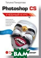 Photoshop CS (+CD). ������� ����  