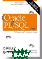 Oracle PL/SQL. Карманный справочник. 3-е изд.   Фейерштейн С., Прибыл Б., Доз Ч. купить