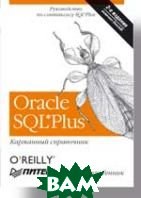 Oracle SQL*Plus. Карманный справочник. 2-е изд  Генник Дж. купить