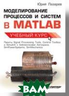 Моделирование процессов и систем в MATLAB. Учебный курс   Лазарев Ю. купить