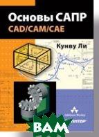 ������ ���� (CAD/CAM/CAE)  �� �. ������