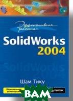 Эффективная работа: SolidWorks 2004 / SolidWorks for Designers Release 2004  Тику Ш. / Sham Tickoo купить