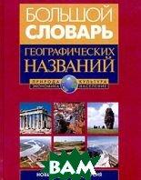 Большой словарь географических названий  Котляков В.М. купить