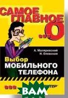 Самое главное о... Выбор мобильного телефона   Маляревский А. С., Олевская Н. В. купить