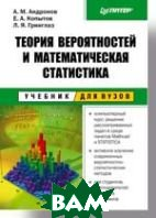 Теория вероятностей и математическая статистика: Учебник для вузов  Андронов А. М., Копытов Е. А., Гринглаз Л. Я. купить