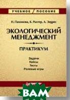 Экологический менеджмент: Практикум   Пахомова Н. В., Рихтер К., Эндрес А. купить