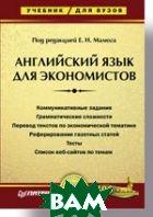 Английский язык для экономистов: Учебник для вузов   Малюга Е. Н. купить