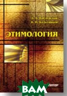 Этимология: Учебное пособие   Колесников Н. П., Введенская Л. А. купить