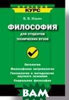 Философия для студентов технических вузов. Краткий курс   Ильин В. В. купить
