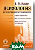 Психология: Учебник для средних специальных учебных заведений   Ильин Е. П. купить
