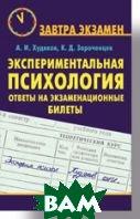 Экспериментальная психология: ответы на экзаменационные билеты   Худяков А. И. купить