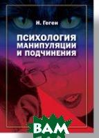 Психология манипуляции и подчинения   Геген Н. купить