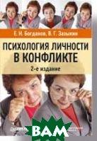 Психология личности в конфликте: Учебное пособие. 2-е изд  Богданов Е. Н., Зазыкин В. Г. купить