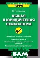 Общая и юридическая психология. Краткий курс.  Еникеев М. И. купить