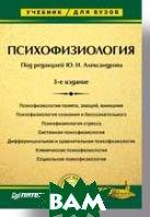 Психофизиология: Учебник для вузов. 3-е изд.  Александров Ю. И. купить