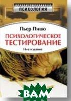 Психологическое тестирование. 16-е изд.  Пишо П. купить