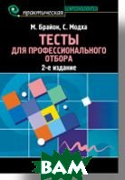 Тесты для профессионального отбора. 2-е изд.   Брайон М., Модха С. купить
