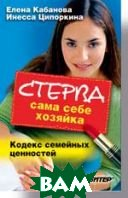Стерва — сама себе хозяйка. Кодекс семейных ценностей   Кабанова Е. А., Ципоркина И. В. купить