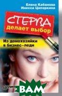 Стерва делает выбор. Из домохозяйки в бизнес-леди   Ципоркина И. В., Кабанова Е. А. купить