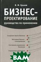 Бизнес-проектирование. Руководство по применению  В.Ф. Ершов купить