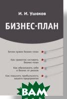 Бизнес-план   Ушаков И. И. купить