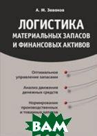 Логистика материальных запасов и финансовых активов  А. М. Зеваков купить