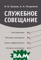Служебное совещание  И. В. Грошев, А. А. Поздняков купить