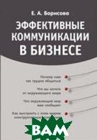 Эффективные коммуникации в бизнесе  Е. А. Борисова купить