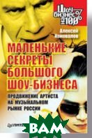 Маленькие секреты большого шоу-бизнеса   Коновалов А. В. купить