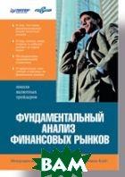 Фундаментальный анализ финансовых рынков   Колмыкова Л. И. купить