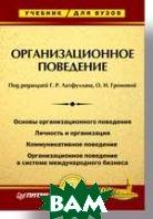 Организационное поведение: Учебник для вузов   Латфуллин Г. Р. купить