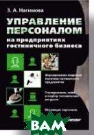 Управление персоналом на предприятиях гостиничного бизнеса   Нагимова З. А. купить
