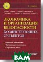 Экономика и организация безопасности хозяйствующих субъектов: Учебник для вузов. 2-е изд.   Медников М. Д. купить