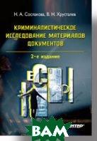 Криминалистическое исследование материалов документов. 2-е изд.  Соклакова Н. А., Хрусталев В. Н. купить