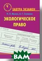 Экологическое право. Завтра экзамен   Степанов А. Г., Мизюн Н. В. купить