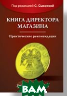 Книга директора магазина   Сысоева С. В. купить