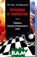 Правда о гипнозе, или Тайны искусственного сна   Глен Ю. Н., Барсуков Д. С. купить