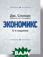 Экономикс: Учебник для вузов. / Economics 5-е изд.   Сломан Дж. / John Sloman купить