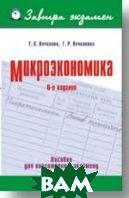 Микроэкономика. Завтра экзамен. 6-е изд.  Вечканов Г. С., Вечканова Г. Р. купить