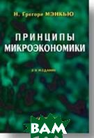 Принципы микроэкономики: Учебник для вузов. 2-е изд.  Мэнкью Н.Г. купить