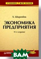 Экономика предприятия: Учебник для вузов. / Grundzuge der Betriebswirtschaftslehre 15-е изд.  Ширенбек Х. / Henner Schierenbeck купить