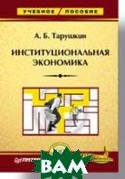 Институциональная экономика: Учебное пособие   Тарушкин А. Б. купить