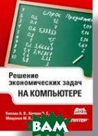 Решение экономических задач на компьютере  Каплан В. Е. купить