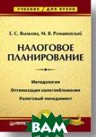 Налоговое планирование: Учебник для вузов   Романовский М. В., Вылкова Е. С. купить