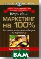 Маркетинг на 100%   Манн И. Б. купить