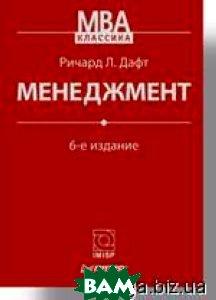 Менеджмент. 6-е изд.  Дафт Р. Л. купить