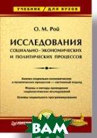 Исследование социально-экономических и политических процессов: Учебник для вузов   Рой О. М. купить