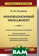 Инновационный менеджмент: Учебное пособие   Хотяшева О. М. купить