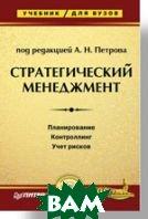 Стратегический менеджмент: Учебник для вузов   Петров А. Н. купить